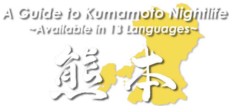 A Guide to Kumamoto Nightlife ~Available in 13 Languages~
